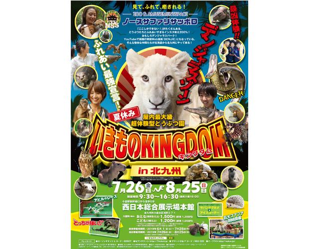 見て、ふれて、癒される!屋内最大級 超体験型どうぶつ園「いきものKINGDOM(キングダム)in北九州」開催