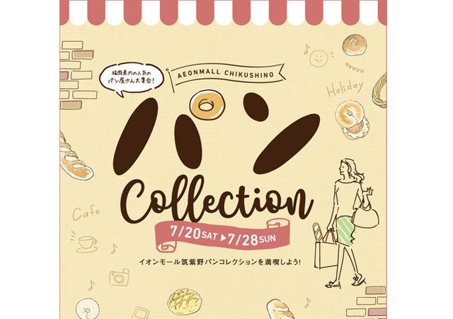 福岡県内の人気のパン屋さん37店舗が日替わり登場!「AEONMALL CHIKUSHINO パン Collection」