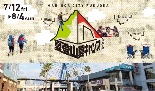 マリノアシティ福岡「夏登山・夏キャンプフェア」開催