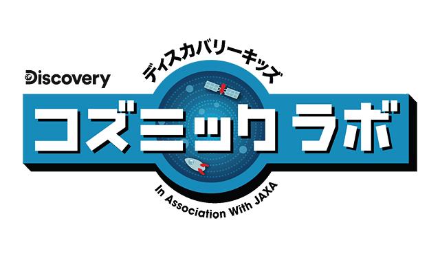 九大 伊都キャンパスで「ディスカバリーキッズ コズミックラボ」開催決定
