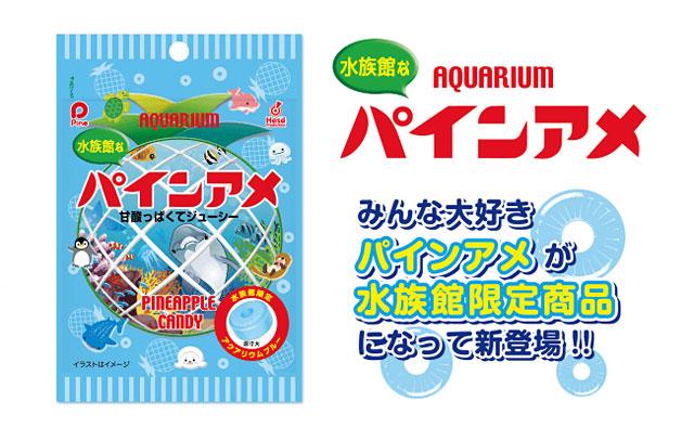 水族館限定商品『ちっちゃな水族館なパインアメ』発売へ