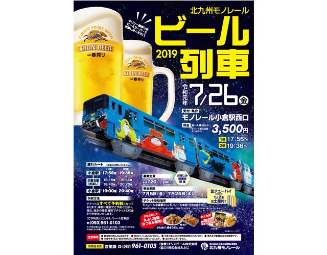 「北九州モノレールビール列車2019」生ビール飲み放題!お土産付き!