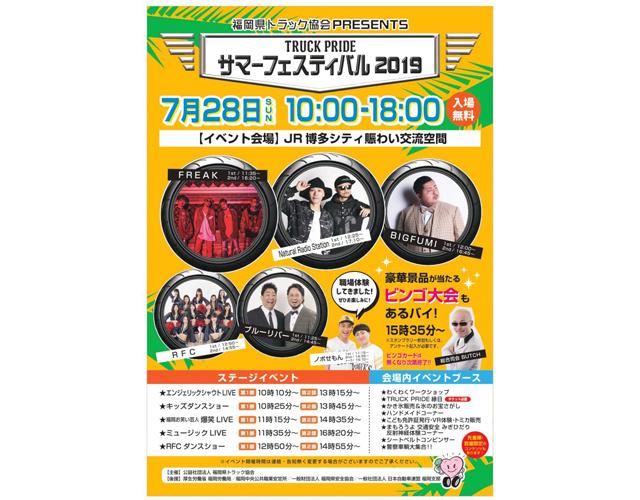 JR博多駅前広場「TRUCK PRIDE サマーフェスティバル2019」ライブやワークショップなどお楽しみいっぱい!