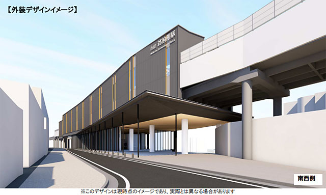 雑餉隈駅の高架駅舎のデザインイメージ決定