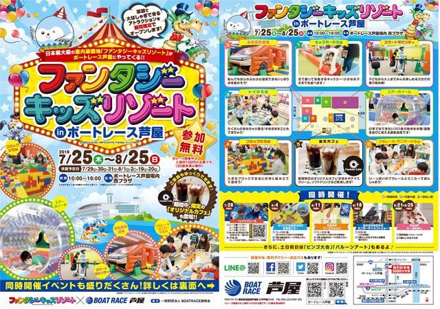 「ボートレース芦屋」×「ファンタジーキッズリゾート」がコラボした 子ども向けイベントを開催