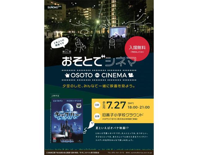 「第2回 おそとでシネマ」旧簀子小学校グラウンドで上映!アウトドア体験など楽しいイベントも!入場無料!