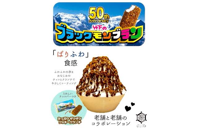 「ブラックモンブラン」×「「おいしい氷屋」コラボかき氷登場