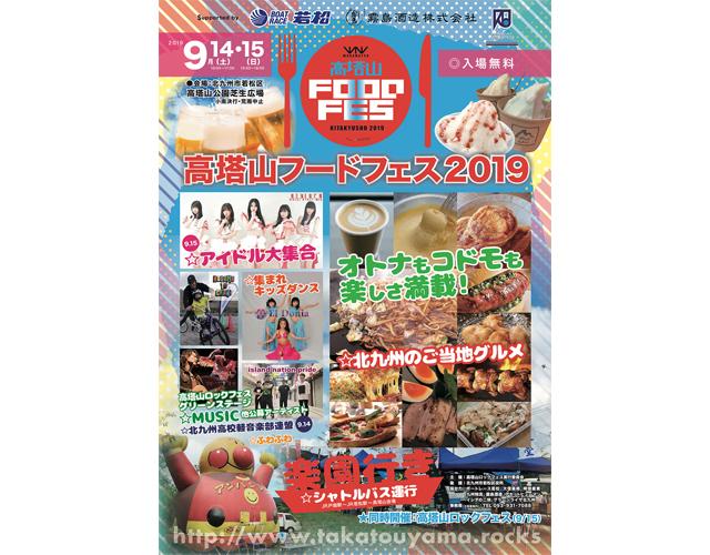 北九州のご当地グルメが集結「高塔山フードフェス2019」開催へ
