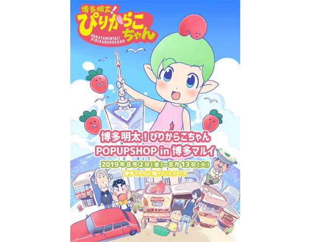 「博多明太!ぴりからこちゃん POP UP SHOP」期間限定オープン