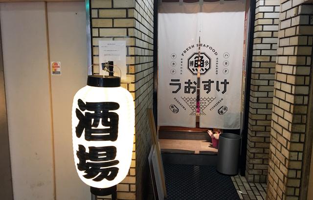 「長浜鮮魚卸直営店 酒場うおすけ」駅東にオープン!