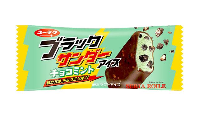 『ブラックサンダーチョコミントアイス』セブン限定発売へ