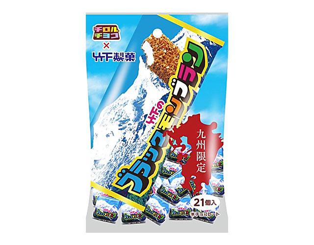 チロルチョコ「ブラックモンブラン<袋>」九州地区のセブン限定発売へ