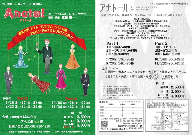 19世紀末のウィーンを舞台に展開されるオムニバス恋愛ストーリー『アナトール』公演決定!
