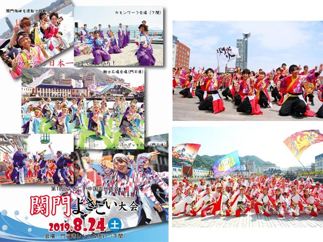 ロケーション日本一のよさこい祭り「関門よさこい大会」門司港と下関の会場で開催!