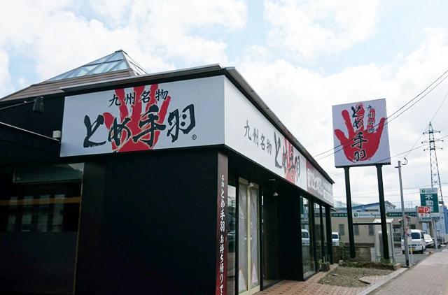 手羽唐で話題の店「とめ手羽 白水店」7月23日オープン!