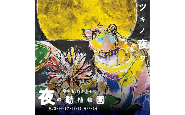 今年も、行かナイト!福岡市動植物園「夜の動植物園2019」土曜日限定で開催へ