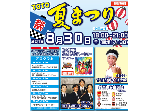 「TOTO夏まつり」8月30日開催!観覧無料!