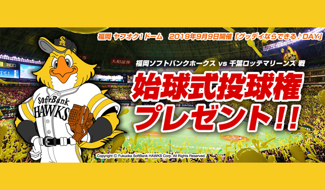 「グッデイならできる♪DAY」ホークス×マリーンズ戦 始球式投球権プレゼントキャンペーン開催