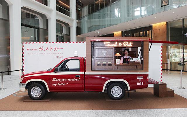 日本郵便が日本各地の「絵はがき映えする」風景を巡る『ポストカー』の運行を開始