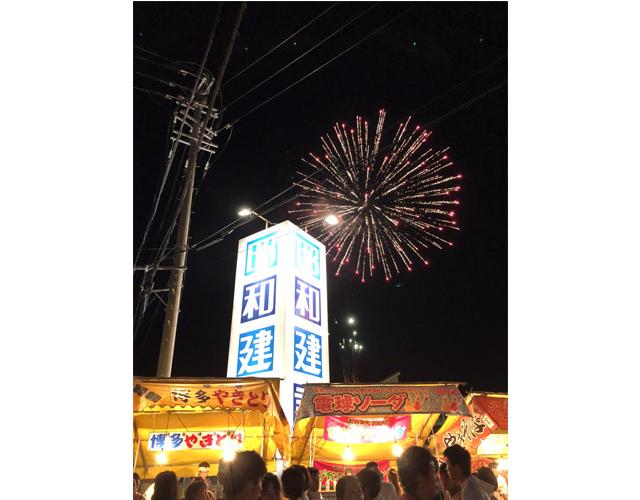 「丸隈山古墳観世音大祭奉納花火大会」8月17日開催