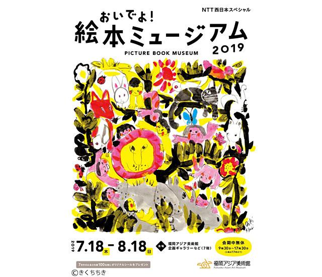 ホテルオークラ福岡で「絵本の世界から飛び出したイベントコラボ商品」登場