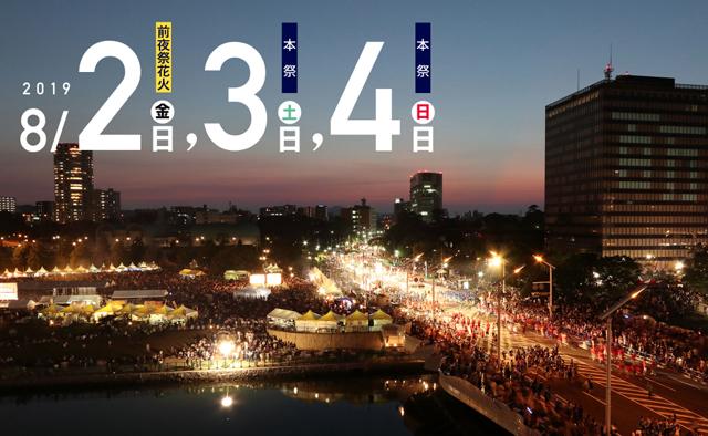 北九州市の夏の風物詩「わっしょい百万夏まつり」8月2日~4日開催