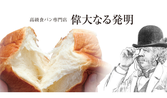 高級食パン専門店「偉大なる発明」赤坂にオープン!