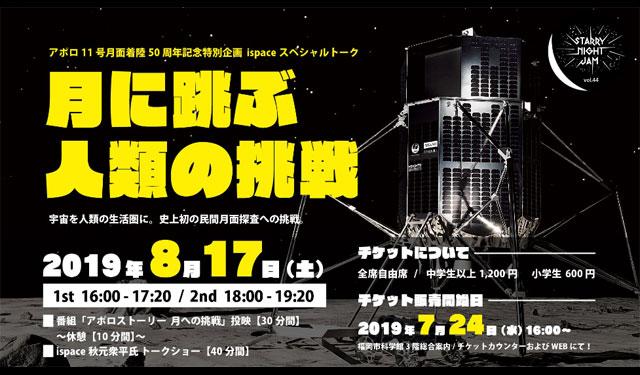 福岡市科学館で「アポロ11号月面着陸50周年記念特別企画」開催へ