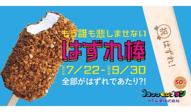 竹下製菓が<首都圏限定>で『全部ハズレのブラックモンブラン』発売開始