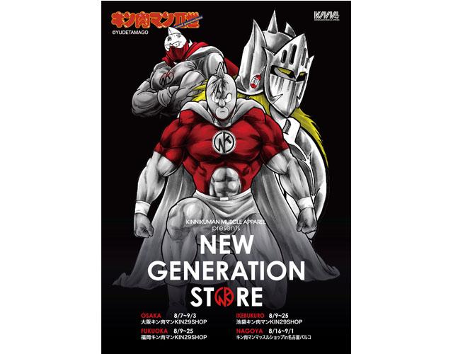 キン肉マンKIN29SHOPで『NEWGENERATION STORE』開催中!