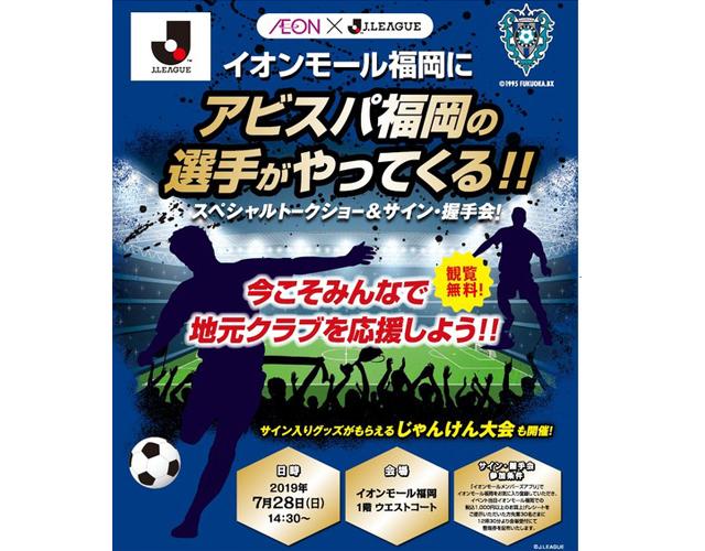 イオンモール福岡にアビスパ福岡の選手がやってくる!スペシャルトークショー&サイン・握手会!