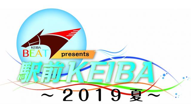 JR博多駅前広場で馬BEAT presents「駅前KEIBA 2019夏」開催!