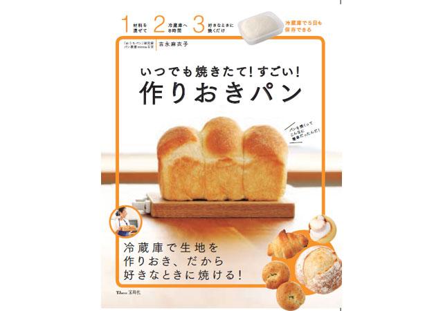 宝島社から解説本『いつでも焼きたて!すごい!作りおきパン』登場