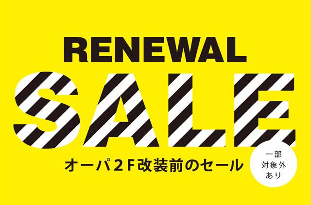 秋にリニューアル!「キャナルシティオーパ2F改装セール」開催!