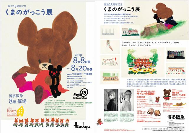 誕生15周年記念「くまのがっこう展」オリジナルグッズや会場限定品も登場!