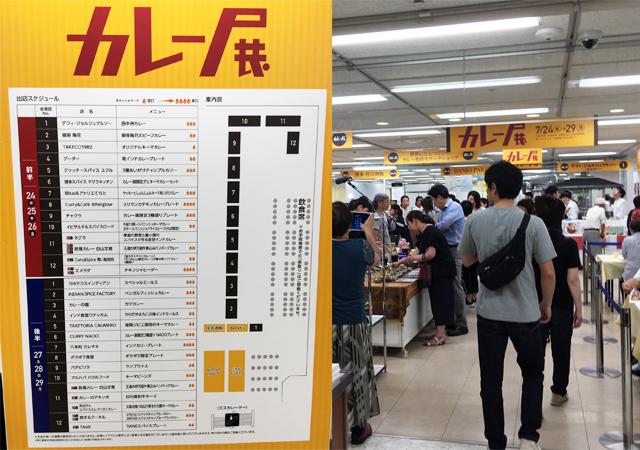 人気のカレー店が天神に大集合!カレーなる6日間!「カレー展」開催!
