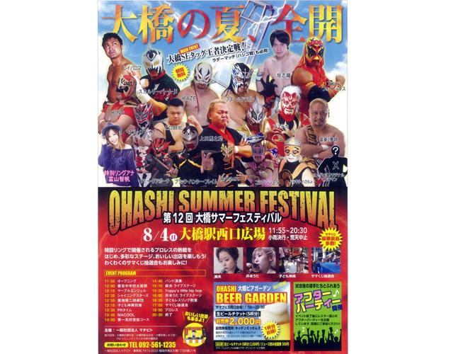 「第12回 大橋サマーフェスティバル」8月4日開催!
