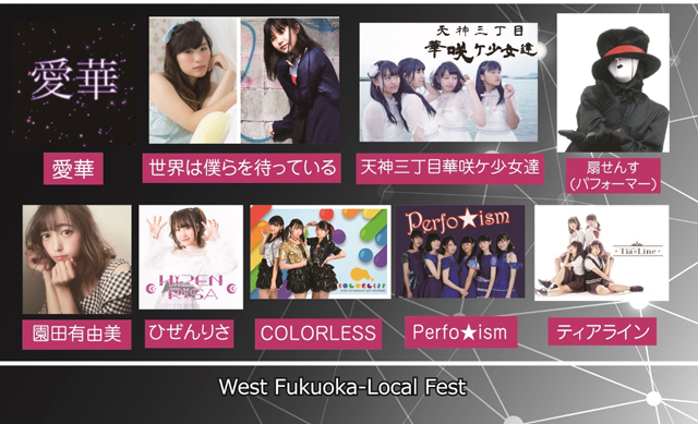 福岡ローカルアイドルが大集合!「FUKUOKA IDOL PLACE」開催