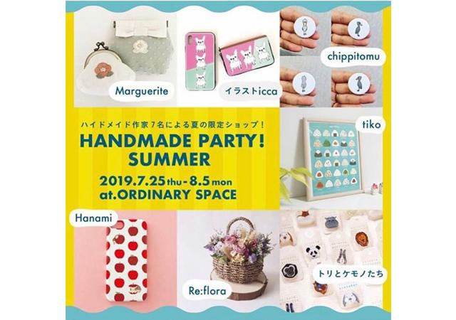 ハンドメイド作家7名による夏の限定ショップ!「HANDMADE PARTY! SUMMER」開催