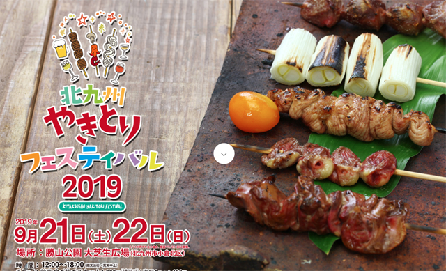 勝山公園で「第1回 北九州やきとりフェスティバル2019」開催!