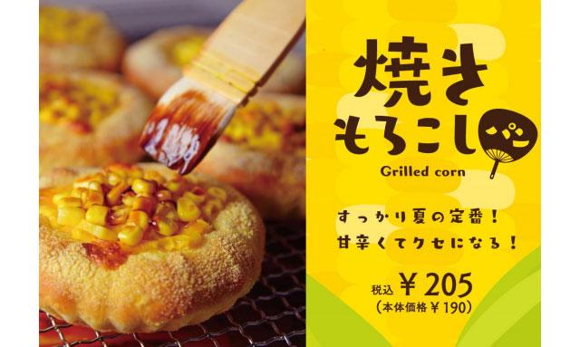 トランドールから新商品『焼きもろこしパン』発売へ