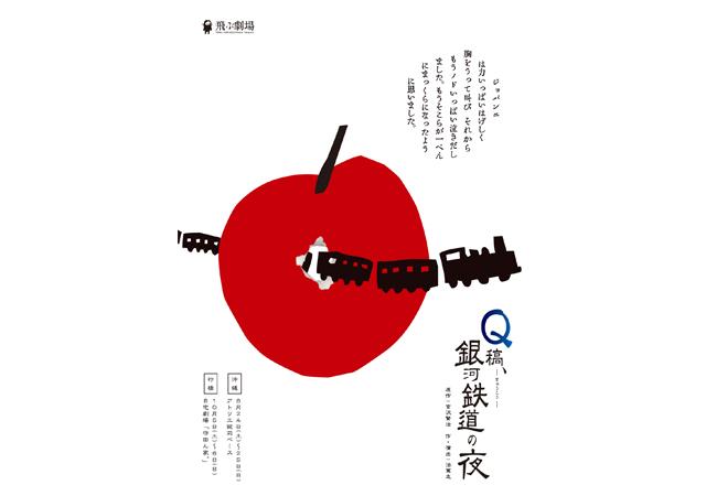 飛ぶ劇場(北九州)が沖縄と福岡で公演