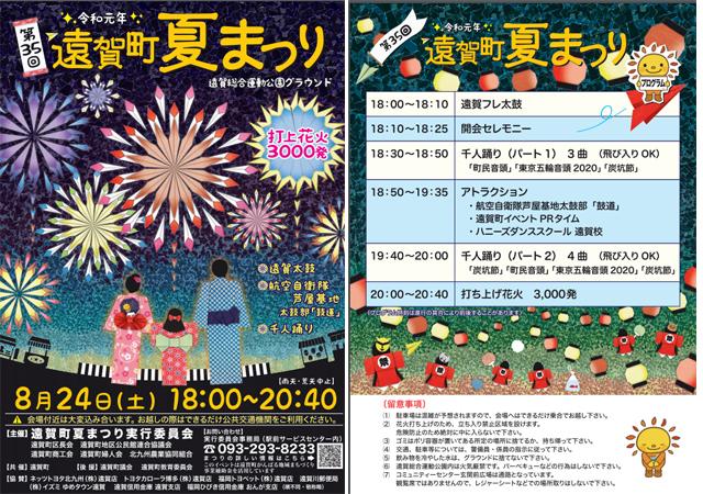 飛び入り参加OK「遠賀町夏まつり」ステージイベント盛りだくさん!