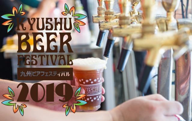 天神中央公園で九州最大級のクラフトビールの祭典「九州ビアフェスティバル」開催へ!