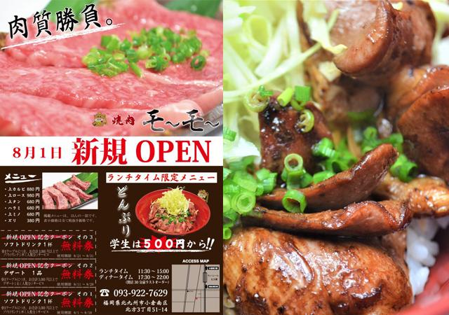 小倉南区に「焼肉モ~モ~」オープン!お昼のランチ焼肉丼を500円!