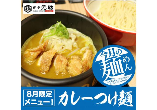 博多元助 大濠公園駅店8月替りつけ麺は夏にぴったり「カレーつけ麺」