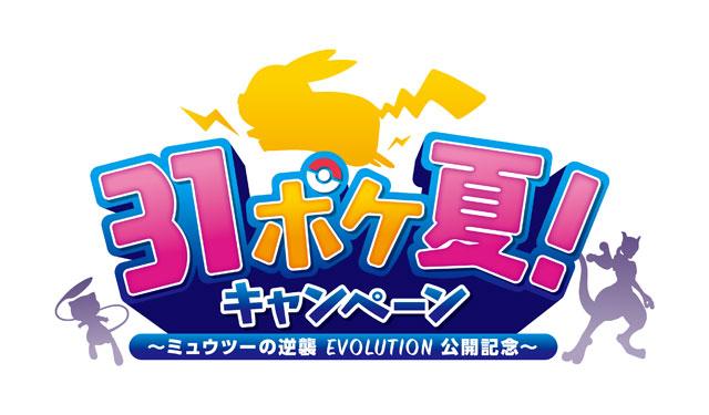 サーティワン「31ポケ夏!キャンペーン~ミュウツーの逆襲 EVOLUTION公開記念~」開催