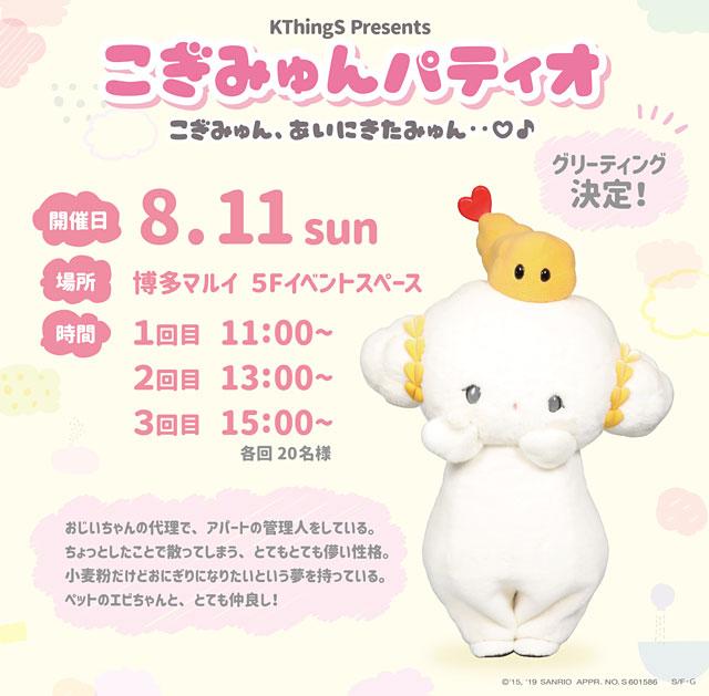 博多マルイでサンリオキャラクター「こぎみゅん」のイベント開催へ