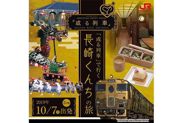 JR九州が「或る列車」でゆく『長崎くんちの旅』発売