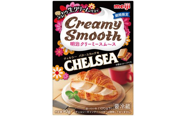 「明治クリーミースム~ス チェルシーバタースカッチ味」新発売へ